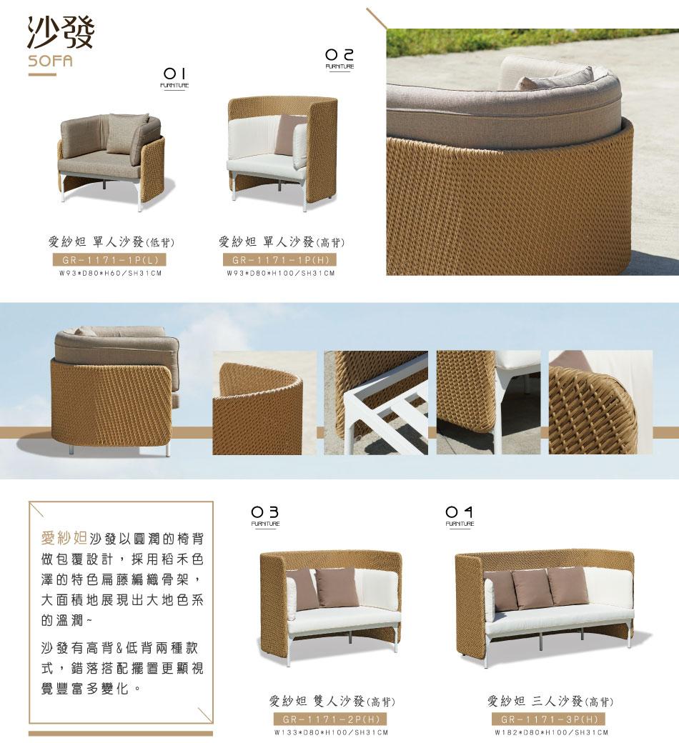 沙發單品介紹