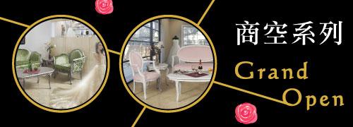 商業空間家具新開幕