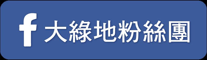 大綠地粉絲團