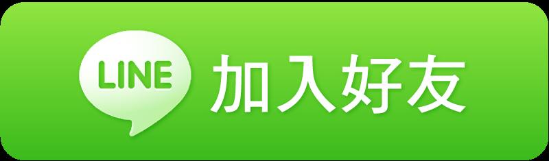大綠地LINE帳號