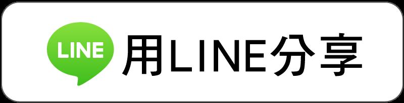 用LINE傳送