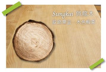 佩龍木木紋展示
