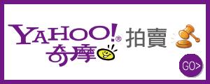 Yahoo活動賣場