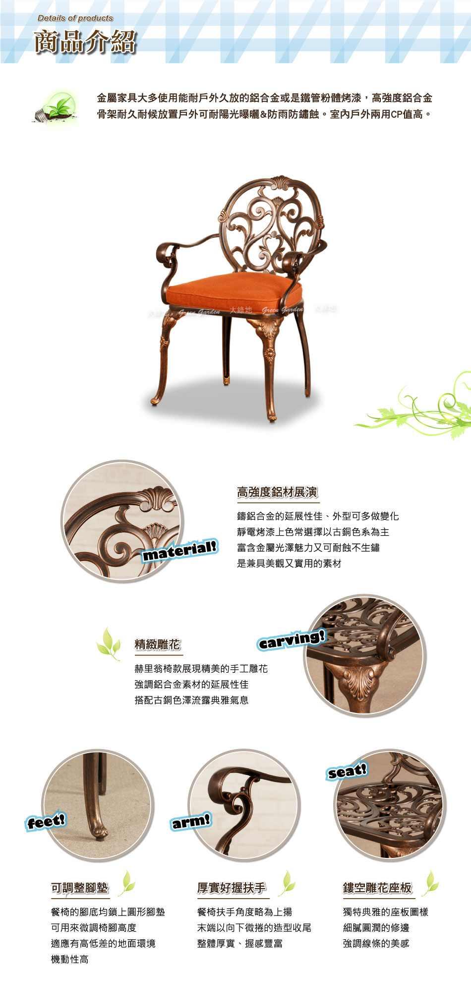赫里翁扶手餐椅