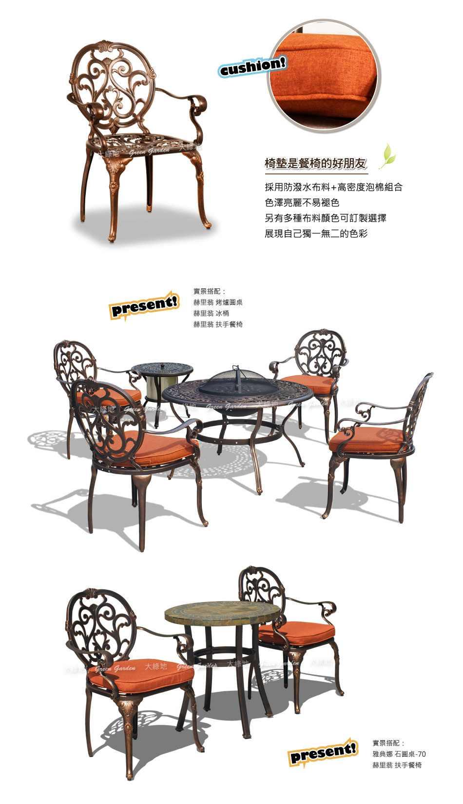 赫里翁扶手餐椅介紹