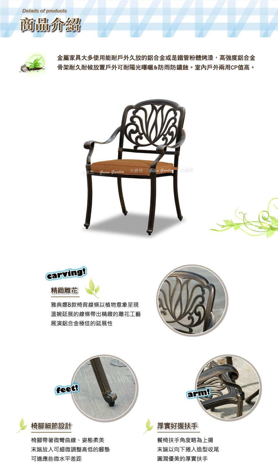 雅典娜扶手餐椅B