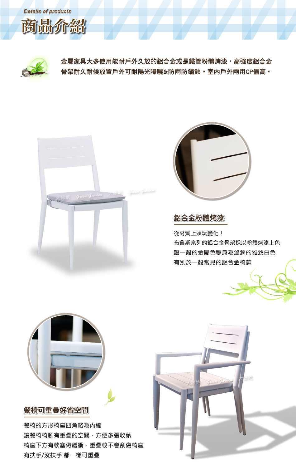布魯斯金屬餐椅