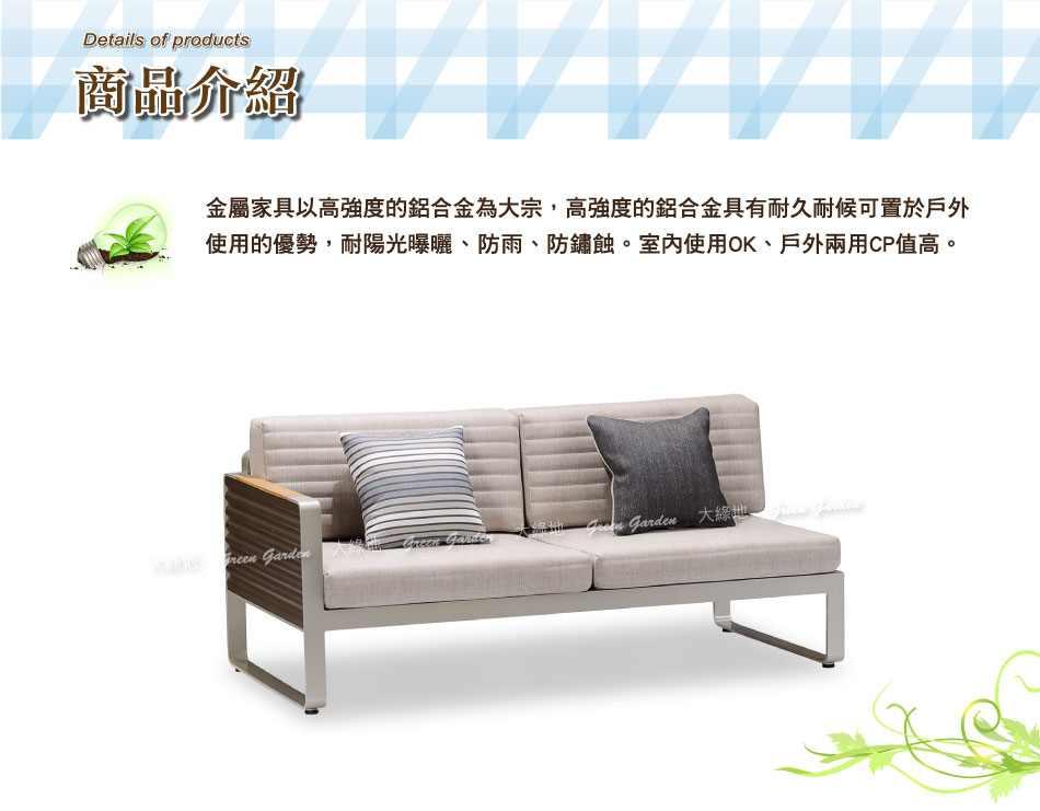 艾爾波L型左扶手沙發