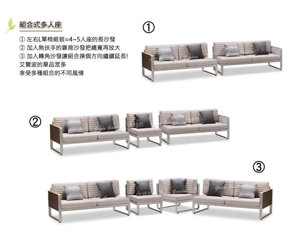 沙發組合搭配