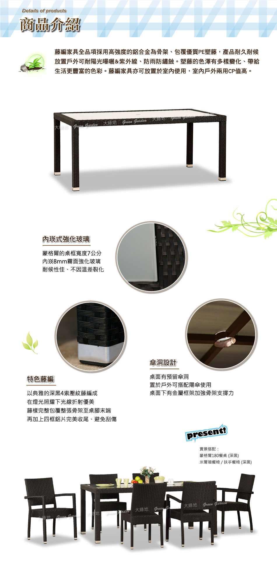蒙格爾藤編餐桌