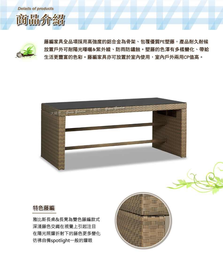 雅比斯藤編長桌