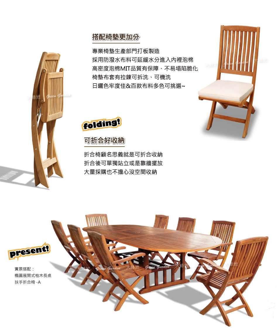 折合椅A介紹