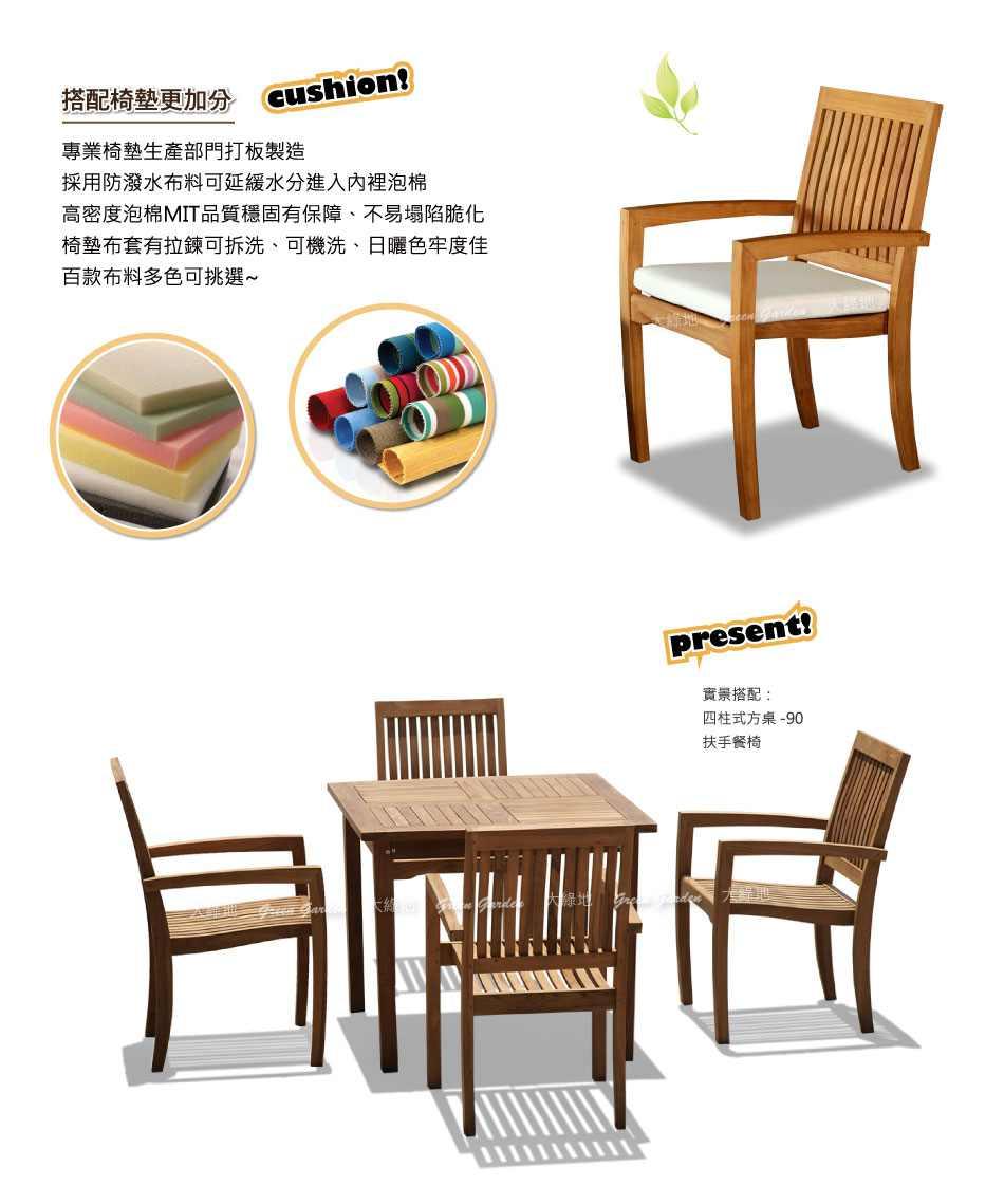 扶手餐椅介紹