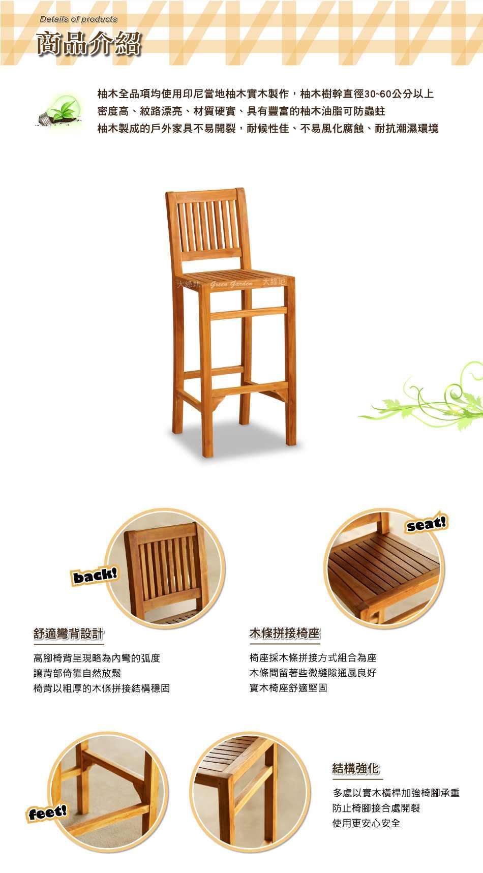 柚木 立式高腳椅