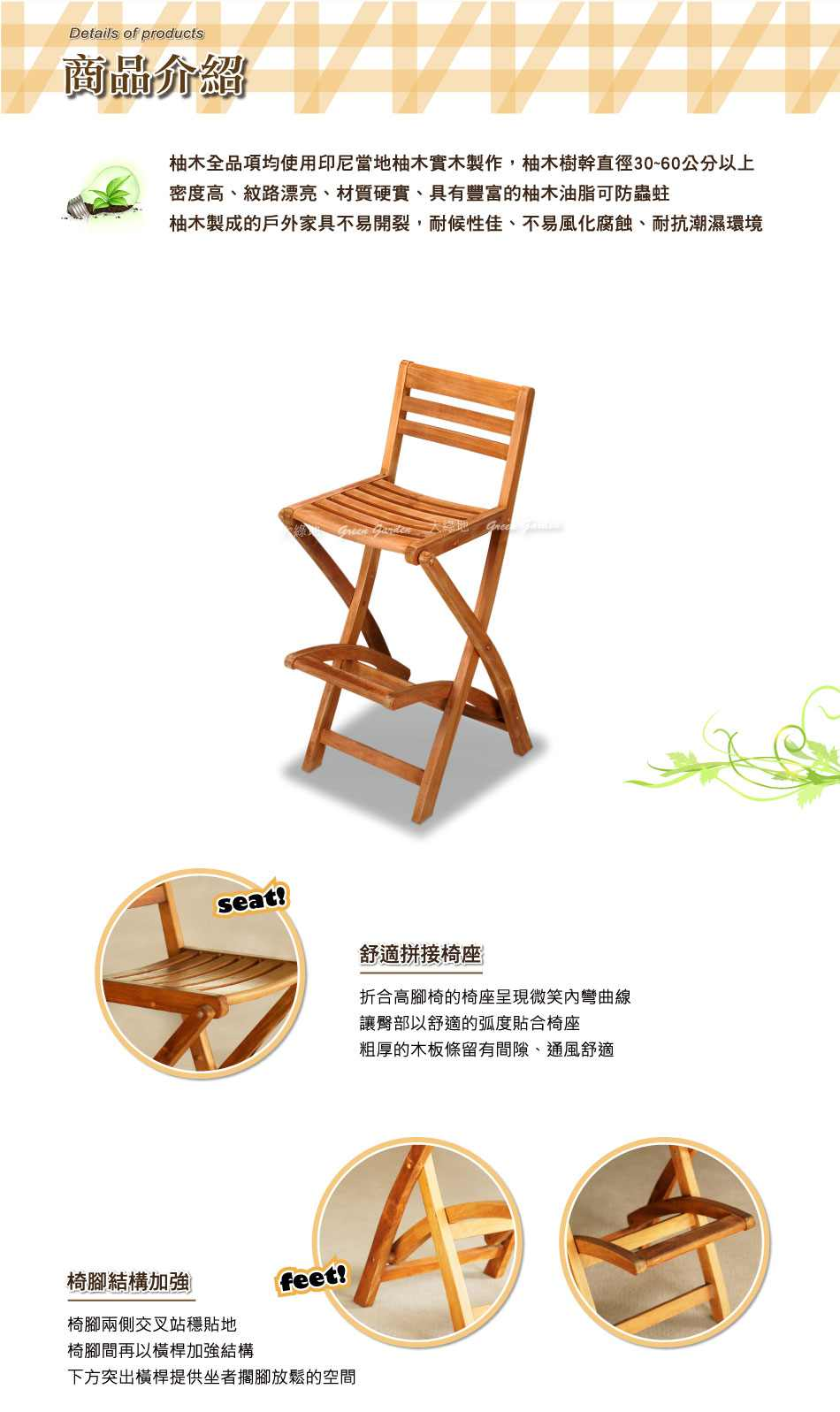 柚木折合高腳椅