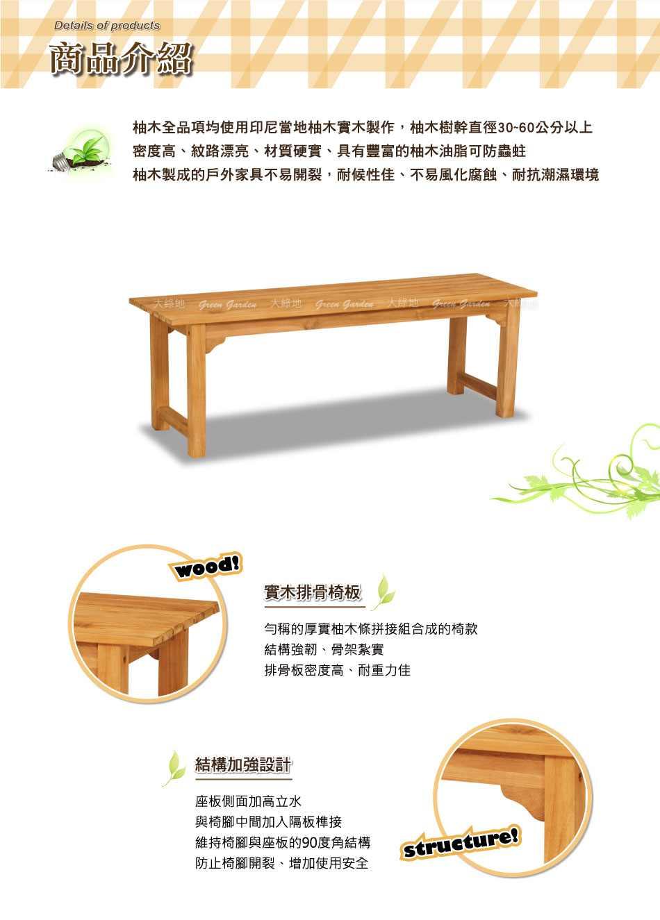 柚木長凳140