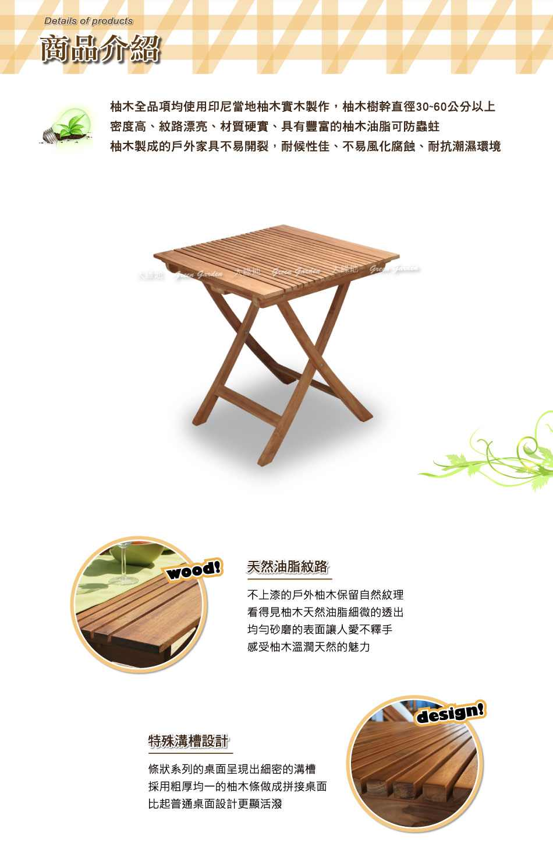 條狀折合方桌