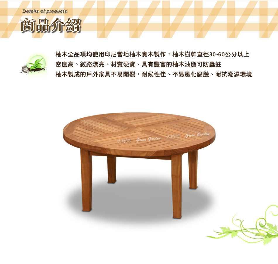 圓形柚木咖啡桌