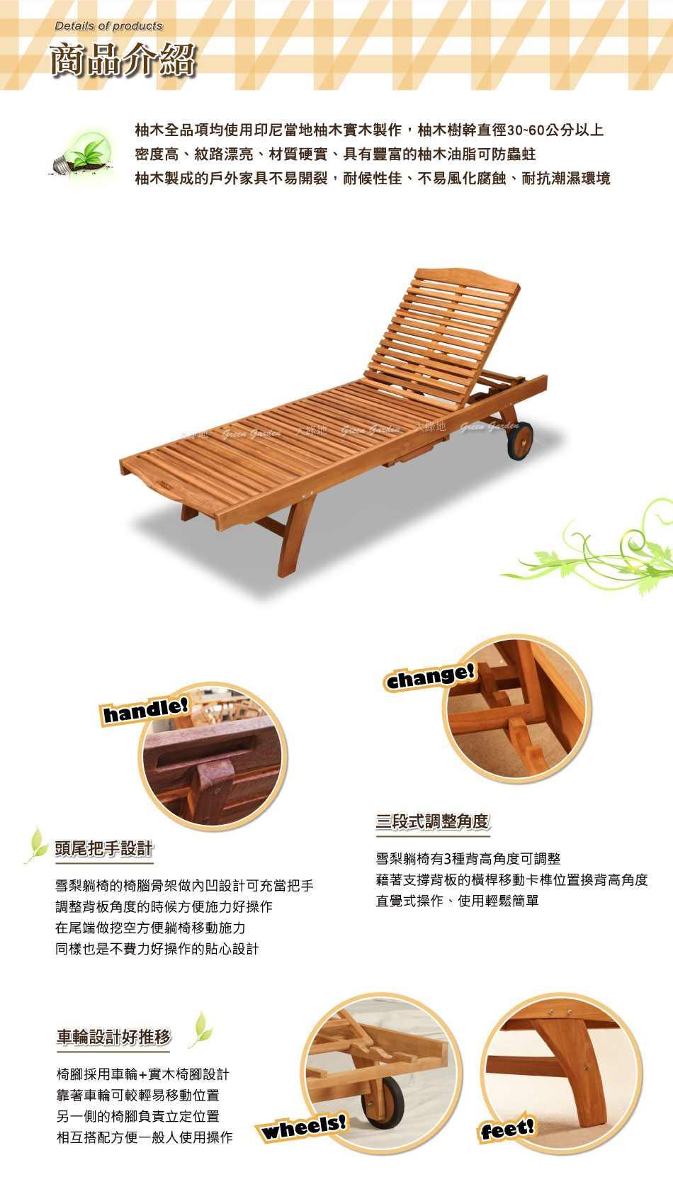 雪梨柚木躺椅