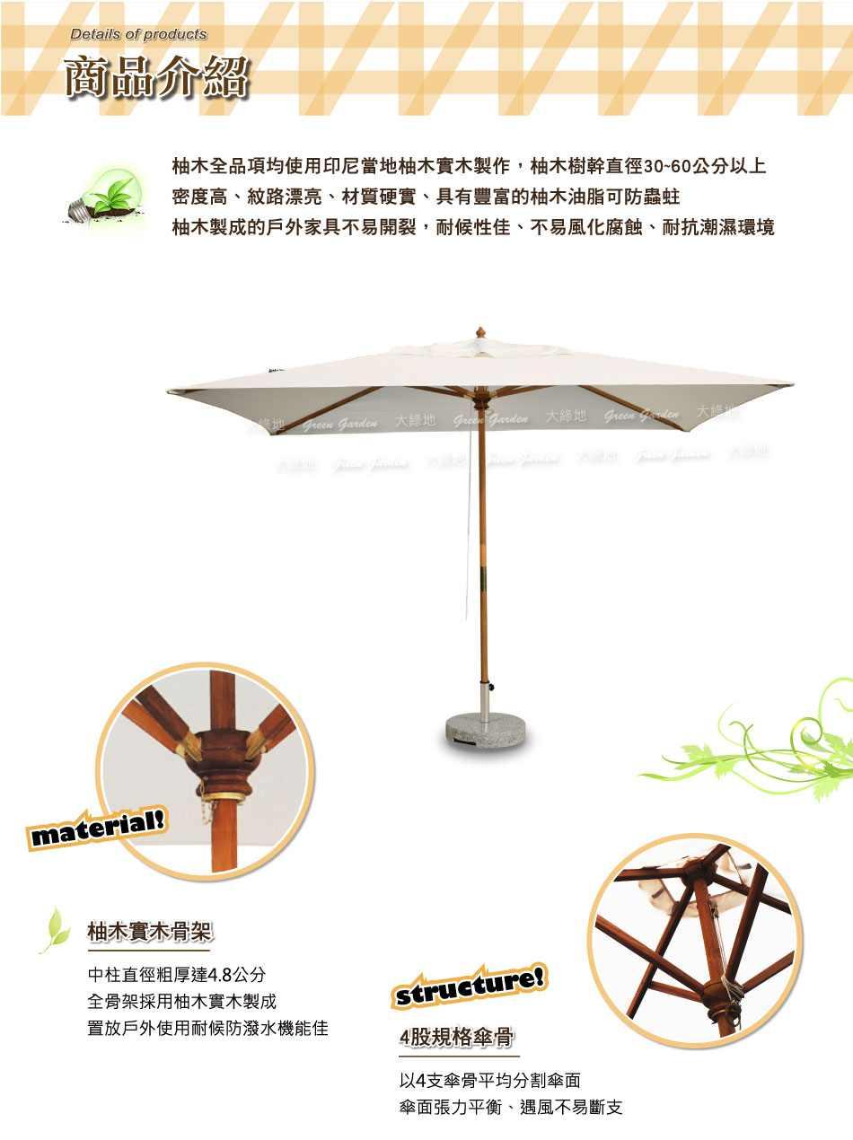 柚木長方傘介紹