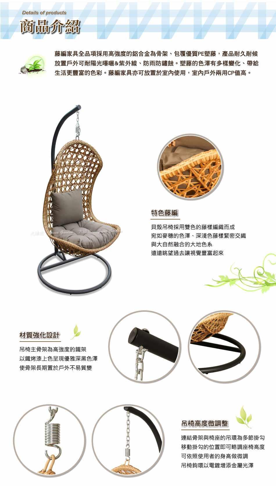 貝殼藤編吊椅