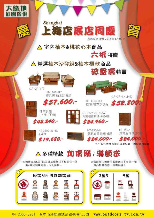 柚木家具上海展店同慶