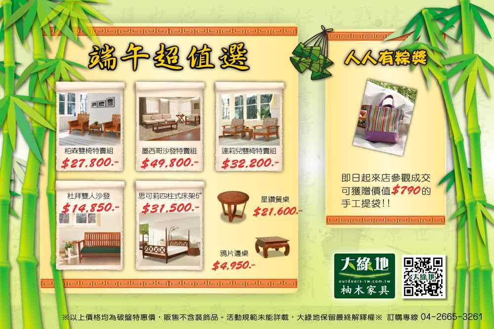 柚木家具端午特賣