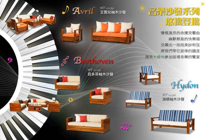 音樂系列柚木沙發