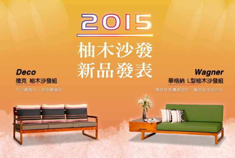 2015柚木沙發新品
