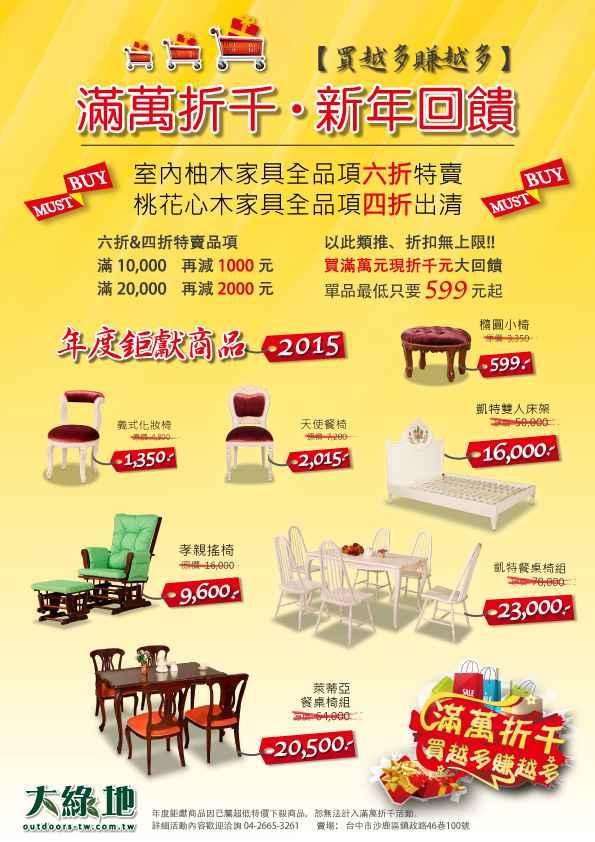 2015農曆年特賣
