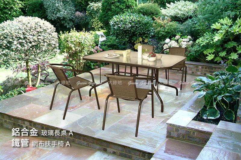 鋁合金家具set1