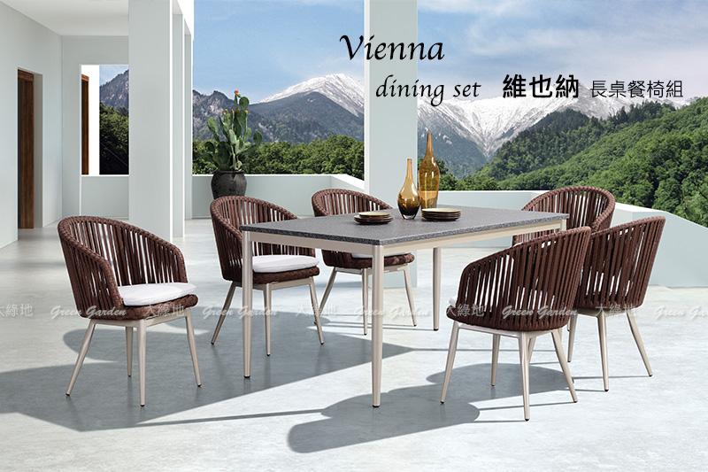 維也納藤編餐桌椅組1