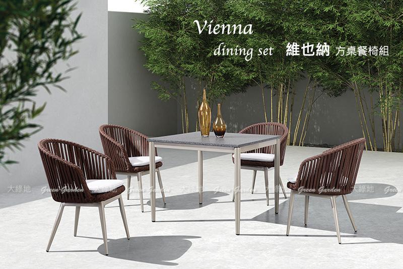 維也納藤編餐桌椅組2