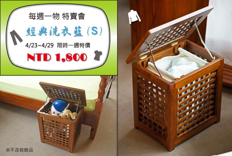 經典洗衣籃特賣